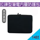 拉鍊型14吋筆電內層防護包...