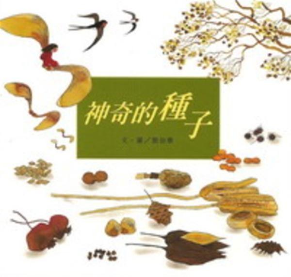 (二手書)神奇的種子 = Miracle seeds