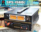 《飛翔無線》RETECH SPS-1560c 家用 電源供應器〔110V/220V 轉 13.8V 60A〕電壓可調
