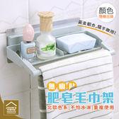 約翰家庭百貨》【BA341】無痕貼肥皂毛巾架 化妝品架 免打孔廁所浴室置物架 肥皂架 隨機出貨