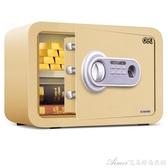 保險櫃家用小型迷你保險箱辦公指紋密碼鑰匙防盜保管箱床頭櫃艾美時尚衣櫥YYS