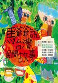 (二手書)馬爺爺說台灣民間故事