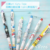 【日貨uni Kuru Toga旋轉自動鉛筆 Kamio素描風P2】Norns 日本迪士尼愛麗絲 美人魚 玩具總動員奇奇蒂蒂