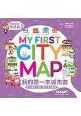 我的第一本城市書My First City Map