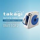 日本Takagi RM110FJ Aurora nano 10m 灑水組 水管車組 洗車 園藝 輕巧 附掌上按壓灑水噴頭