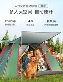 探險者帳篷戶外裝備野營單雙人全自動野外露營防雨防暴雨加厚帳蓬 【全館免運】