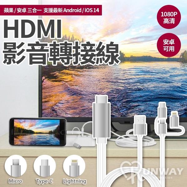 三合一 蘋果 iPhone 安卓 Micro Type-C 通用 手機 平板 投影 高清 即插即用 HDMI 電視 影音 轉接線