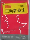【書寶二手書T9/親子_ZAI】圖解正面教養法_多湖輝