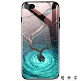 蘋果7plus手機殼新款iphone7男玻璃