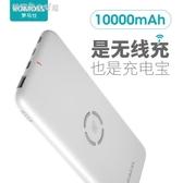 行動電源 羅馬仕/romoss 10000毫安無線行動電源iPhone X/XS蘋果手機行動電源 夢露