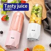 奧克斯榨汁機家用便攜式水果小型學生充電動迷你榨汁杯網紅果汁機 幸福第一站