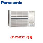 【Panasonic 國際牌】7-9坪 變頻窗型冷氣 CW-P50CA2