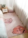 ins風少女臥室床邊地毯可睡可坐網紅同款地墊子女生房間家用免洗 ATF 魔法鞋櫃