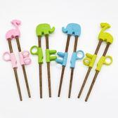 兒童餐具嬰兒學習筷實木訓練筷糾正器輔助嬰幼兒寶寶小孩練習筷子·夏茉生活