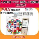 人因科技 WiFi雲端AI翻譯機(IT022V)【台灣公司貨】
