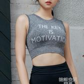 高強度背心運動內衣防震聚攏健身定型跑步文胸瑜伽bra厚款收副乳