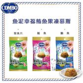 COMBO[魚泥幸福鮪魚果凍慕斯,3種口味,17g*6入] 產地:日本