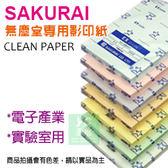 【Sakurai】日本品牌 A4 無塵紙 72g 影印紙 250張/包 10包入/箱
