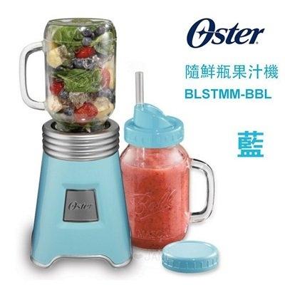 【艾來家電】【分期0利率+免運】美國OSTER-Ball Mason Jar隨鮮瓶果汁機(藍)BLSTMM-BBL