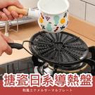【不挑鍋】日式蓄熱盤 導熱盤 瓦斯爐導熱...