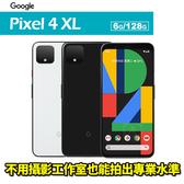 Google Pixel 4 XL 6G/128G 6.3吋 智慧型手機 24期0利率 免運費