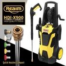 【萊姆高壓清洗機】REAIM萊姆高壓清洗機HDI-X900無刷馬達~長短槍~洗車機/沖洗機/感應式馬達