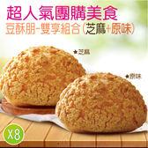 【豆穌朋】芝麻泡芙4盒+原味泡芙4盒(8入/盒)