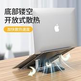 折疊多功能便攜可折疊升降散熱鋁合金筆記本支架 電腦支架增高架 快速出貨
