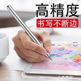 電容筆細頭IPAD筆觸控筆觸屏手機通用蘋果安卓畫畫手寫繪畫筆 金曼麗莎