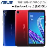 【售完為止】ASUS ZenFone Live L2 (ZA550KL 2G/16G)5.5吋全螢幕美型機(台灣公司貨)