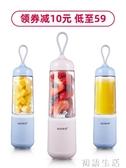 便攜式榨汁機家用水果小型電動迷你榨汁杯打炸水果汁機學生宿舍 初語生活