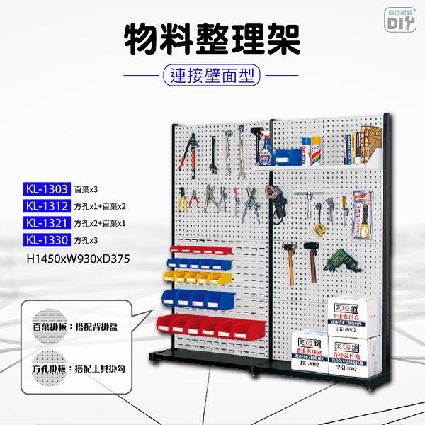 天鋼-KL-1303《物料整理架》連接壁面型-三片高  耗材 零件 分類 管理 收納 工廠 倉庫