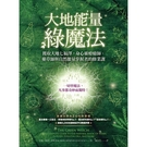 大地能量綠魔法:獲取大地七福澤,身心靈療癒師、藥草師與自然能量掌握者的修業課