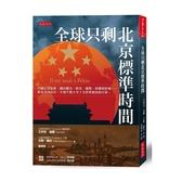 全球只剩北京標準時間(中國正以金援.國民觀光.駭客.貓熊.收購和影城……根本不用