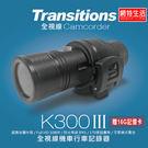【網特生活】全視線K300 III(送1...