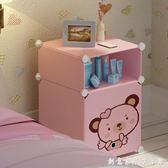 床頭柜床邊收納儲物特價簡約現代經濟型多功能簡易塑料臥室小柜子 WD 創意家居生活館