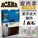 [寵樂子]《愛肯拿 Acana》無穀挑嘴幼犬 - 放養雞肉 + 新鮮蔬果 1kg / 狗飼料