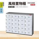 【白色門片】【樹德SC風格置物櫃】SC-420S SC風格置物櫃/臭氧科技鞋櫃 收納櫃 保管櫃 整理櫃
