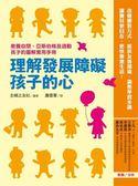 書理解發展障礙孩子的心:教養自閉、亞斯伯格及過動孩子的圖解 手冊