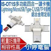 【3期零利率】送32G卡 全新 IS-OT1S 鋁合金多功能四合一讀卡機 MicroUSB/Lightning/Type-C/TF