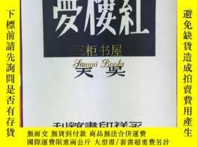 二手書博民逛書店《紅樓夢》,1946年初版罕見,文學新刊, 吳天 著, 五幕劇集