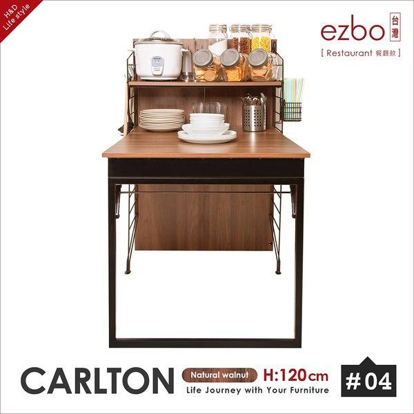 【機能組裝傢俱】ezbo卡爾頓系列/餐廳款桌櫃/餐桌/工作桌120cm(DIY自行組裝)/H&D東稻家居