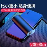 藍芽耳機  充電寶迷你快充行動超薄可愛小巧便攜大容量手機通用閃充一體式1萬2創意