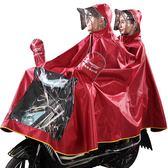 環視面罩可拆卸 雙人雨披 電動車摩托車 雙人雨衣 七夕情人節85折