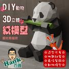 ★7-11限今日299免運★DIY動物3D立體紙模型 摺紙 聖誕 交換禮物 狐狸松鼠熊貓★Hank百貨★【F0437】