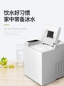 15Kg制冰機全自動商用家用小型奶茶店臺式手動圓冰塊製作機器迷你