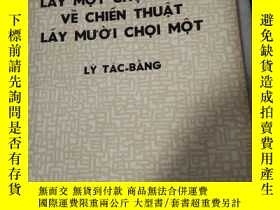 二手書博民逛書店VE罕見CHIEN LUOC LAY MOT CHOI MUOI