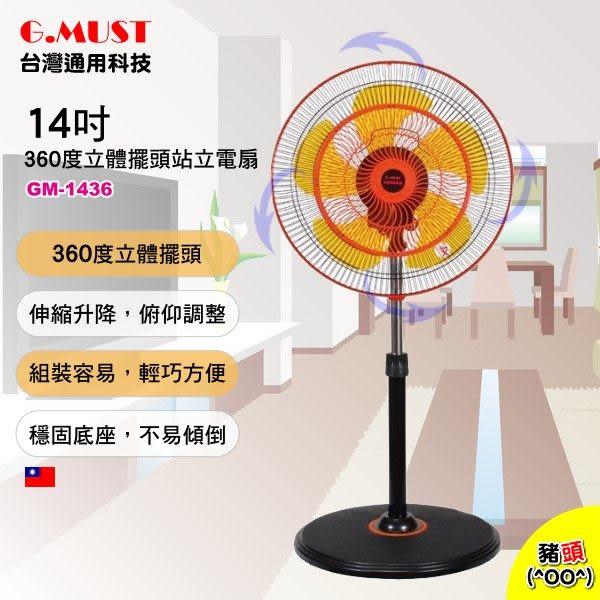 豬頭電器(^OO^) - G.MUST 台灣通用科技 14吋新型360度立體擺頭站立電扇【GM-1436/GM-1436S】
