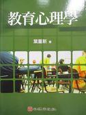 【書寶二手書T1/大學教育_WFA】教育心理學_葉重新