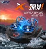 遙控玩具 無人機兒童遙控飛機水陸空三合一小學生小型直升機飛行器玩具男孩 快速出貨